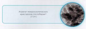 Фото 2. Агрегат кристаллов MicroRepair, выращенных в лаборатории