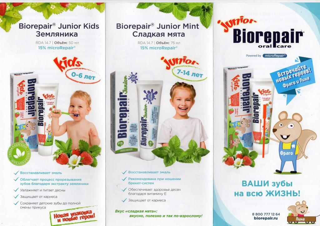 Детские пасты BioRepair Kids и Junior
